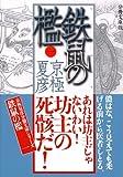 分冊文庫版 鉄鼠の檻(一) (講談社文庫)