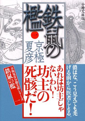分冊文庫版 鉄鼠の檻(一) (講談社文庫)の詳細を見る