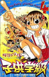 子供学級 4 (少年チャンピオン・コミックス)