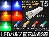 AP LEDバルブ T5 開花広角 フラット型 3連 レッド AP-LED-T5-3FLWR-RD