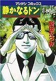 静かなるドン(80) (マンサンコミックス)