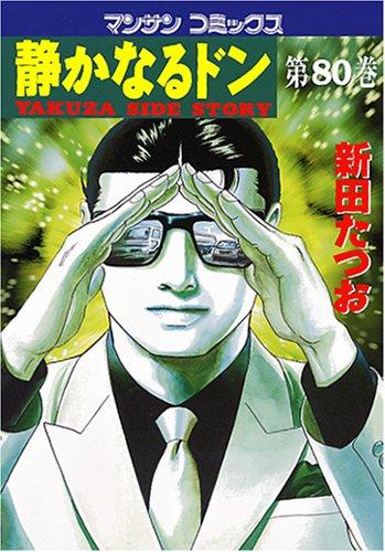 静かなるドン(80) (マンサンコミックス)の詳細を見る