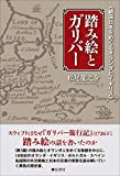 「踏み絵とガリバー《鎖国日本をめぐるオランダとイギリス》」販売ページヘ