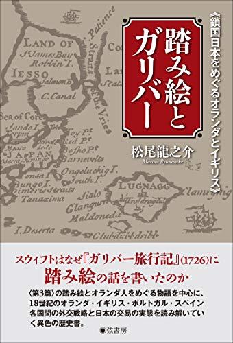 踏み絵とガリバー《鎖国日本をめぐるオランダとイギリス》
