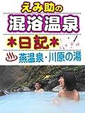 ビデオクリップ: えみ助の混浴温泉@日記(燕温泉・川原の湯)