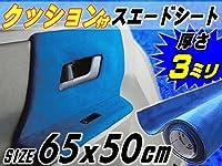 A.P.O(エーピーオー) クッション付きスエードシート(小)青●65x50cm スポンジ アルカンターラ調 糊付き生地