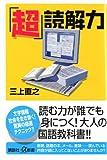「超」読解力 (講談社+α新書)