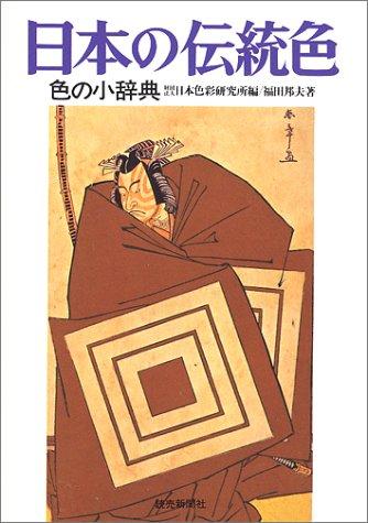日本の伝統色―色の小辞典の詳細を見る