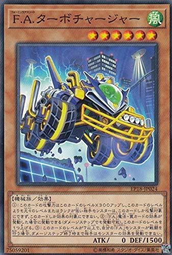 F.A.ターボチャージャー ノーマル 遊戯王 エクストラパック2018 ep18-jp024