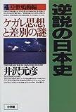 逆説の日本史〈4〉中世鳴動編―ケガレ思想と差別の謎