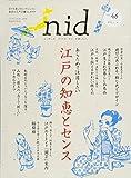 nid【ニド】 vol.46 あらためて注目したい江戸の知恵とセンス (Musashi Mook) 画像