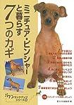 【バーゲンブック】 ミニチュア・ピンシャーと暮らす7つのカギ