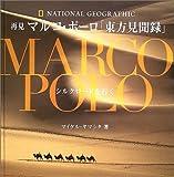 再見マルコ・ポーロ「東方見聞録」 シルクロードを行く 画像