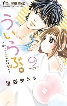 Uirabu Uiuishii Love (ういらぶ。―初々しい恋のおはなし―) 01-09
