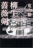 柳生薔薇剣