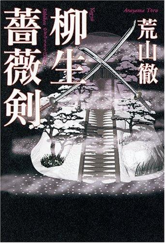 柳生薔薇剣の詳細を見る