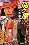 関ヶ原燃ゆ!〈4〉死戦!真田昌幸 (歴史群像新書)