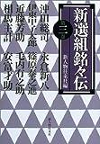 新選組銘々伝〈第3巻〉
