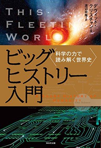 ビッグヒストリー入門-科学の力で読み解く世界史-の詳細を見る