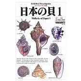 日本の貝〈1〉巻貝 (フィールドベスト図鑑)
