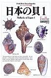 日本の貝〈1〉巻貝 (フィールドベスト図鑑) 画像
