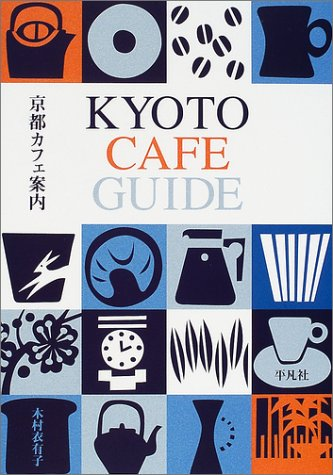 京都カフェ案内
