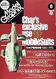 Model Graphix (モデルグラフィックス) 2013年 08月号 [雑誌]