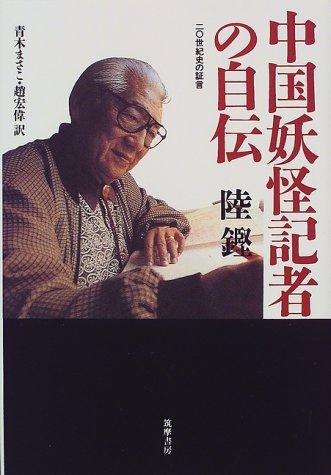 中国妖怪記者の自伝―20世紀史の証言
