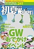初夏Walker首都圏版2018 (ウォーカームック)