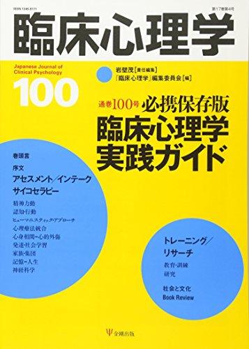 臨床心理学第17巻第4号—必携保存版 臨床心理学実践ガイド