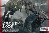 【DVD付】恐竜 (学研の図鑑LIVE) 3歳~小学生向け 図鑑 画像