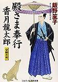 殿さま奉行香月龍太郎―望郷の剣 (コスミック・時代文庫)