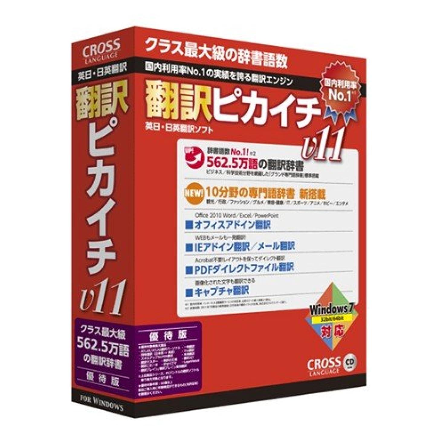 流す言い直す説教翻訳ピカイチV11 優待版 for Windows