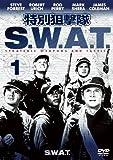 特別狙撃隊 S.W.A.T. シーズン1 VOL.1[DVD]