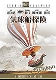 気球船探険[DVD]