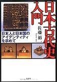 日本古代史入門―日本人と日本国のアイデンティティを求めて
