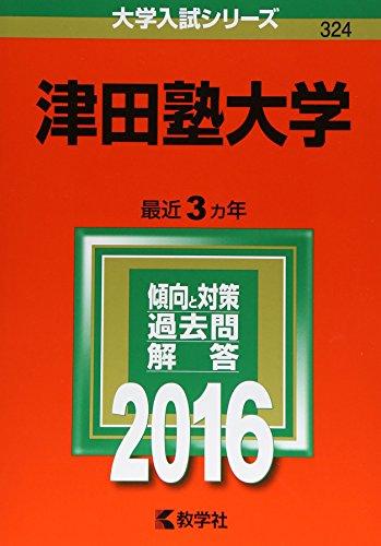津田塾大学 (2016年版大学入試シリーズ)
