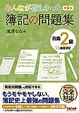 みんなが欲しかった 簿記の問題集 日商2級 商業簿記 第8版 (みんなが欲しかったシリーズ)
