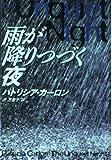 雨が降りつづく夜 (扶桑社ミステリー)