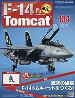 週刊F-14トムキャット(134) 2017年 8/23 号 [雑誌]