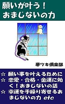 [夢ツキ倶楽部]の願いが叶う!おまじないの力 運とツキシリーズ