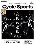 CYCLE SPORTS (サイクルスポーツ) 2019年 3月号 [雑誌]