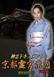 神霊ドキュメント 京都霊宮案内vol.3 深怪彷徨ノ章[DVD]