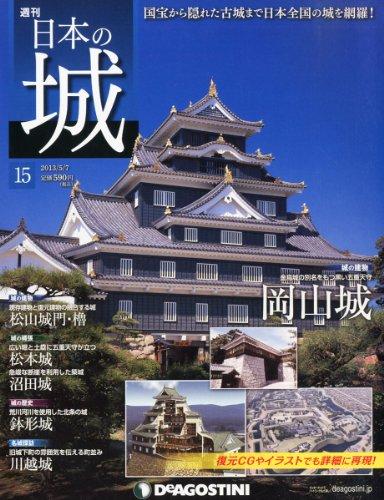 日本の城 15号 (岡山城) [分冊百科]