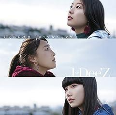 ひとひらの涙♪J☆Dee'ZのCDジャケット