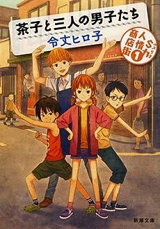 茶子と三人の男子たち―S力人情商店街〈1〉 (新潮文庫)