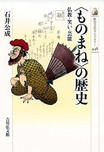〈ものまね〉の歴史: 仏教・笑い・芸能 (歴史文化ライブラリー)