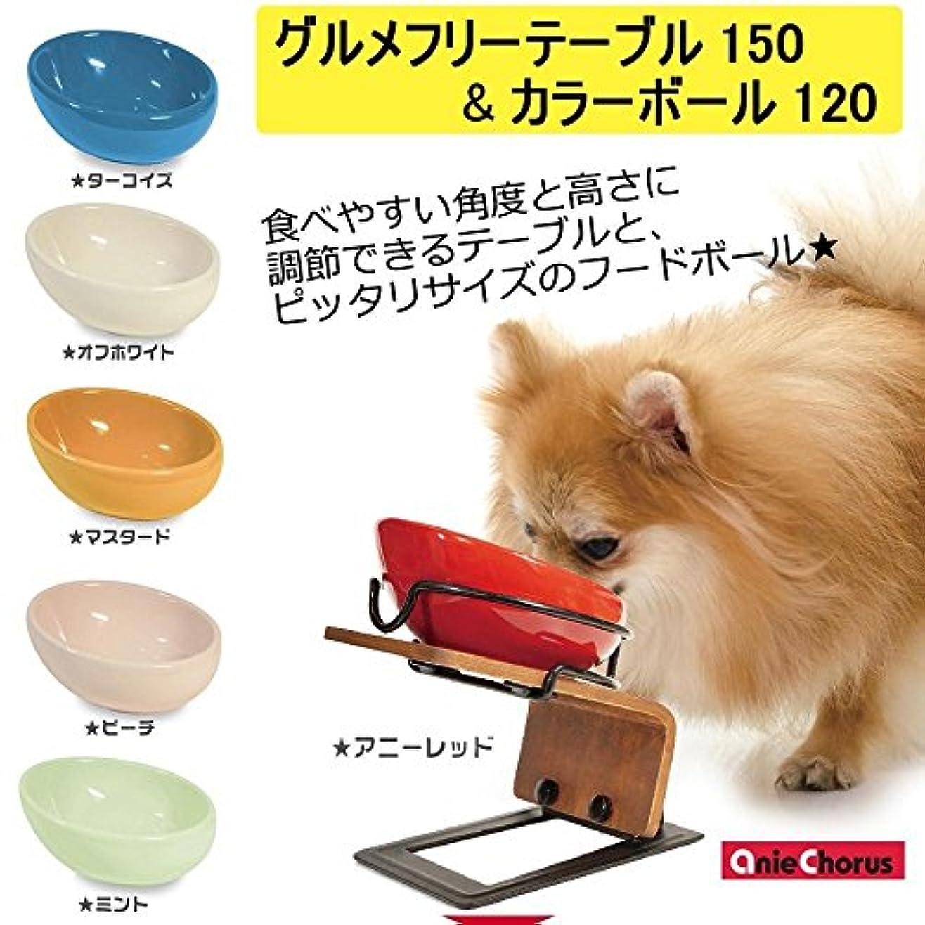 ペット用品 グルメフリーテーブル150+カラーボール120【同梱?代引不可】 ■5種類の内「ミント」を1点のみです