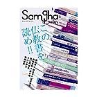 Samgha JAPAN(サンガジャパン) Vol.23 (2016-04-25) [雑誌]