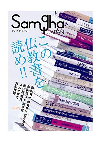 [画像:Samgha JAPAN(サンガジャパン) Vol.23 (2016-04-25) [雑誌]]